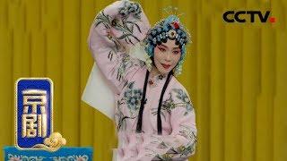 《中国京剧像音像集萃》 20190620 京剧《李七长亭》| CCTV戏曲