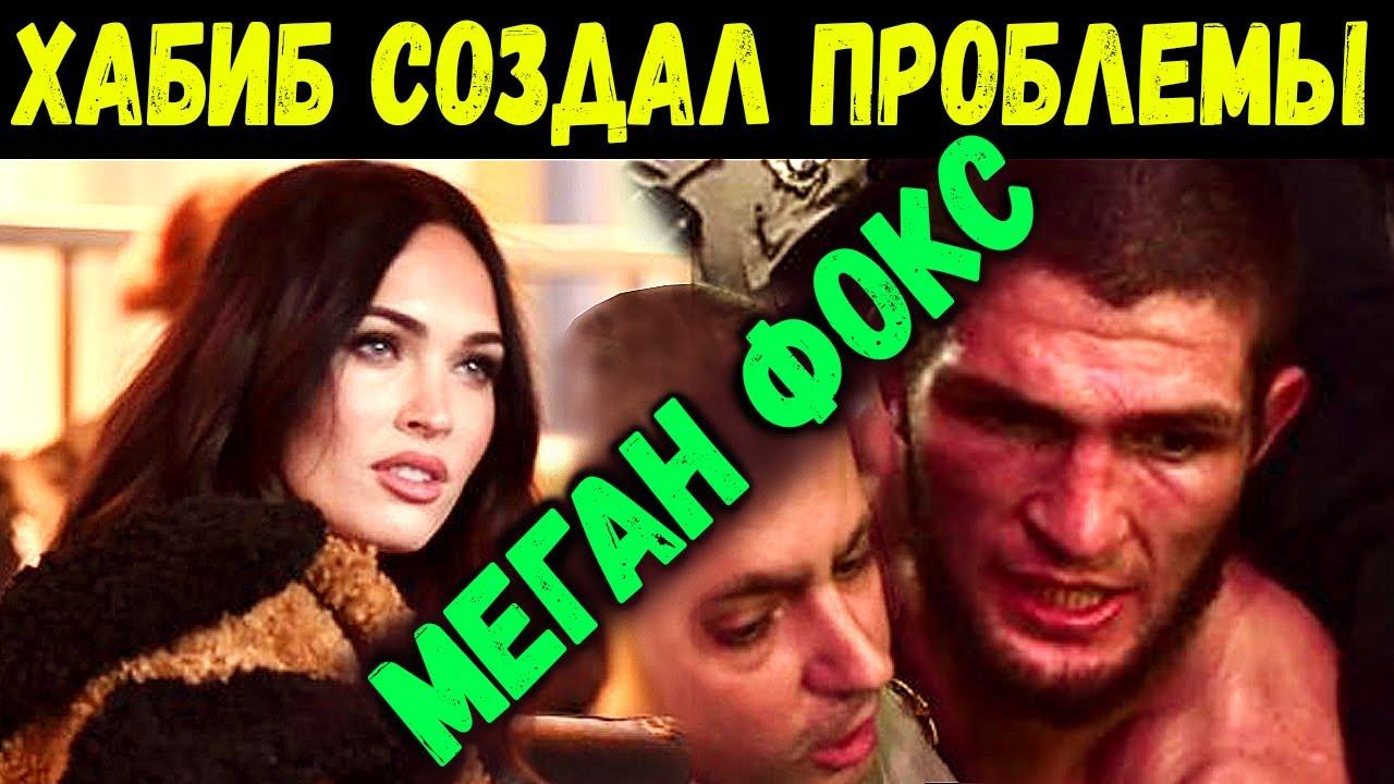 Меган Фокс раскрыла подробности драки Хабиба Нурмагомедова