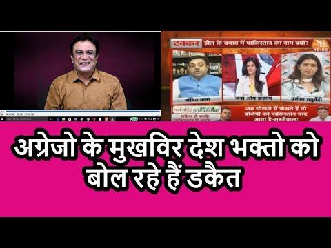 Lier Sambit Exposed On His Lie | BJP disturb On Rahul Gandhi In International News