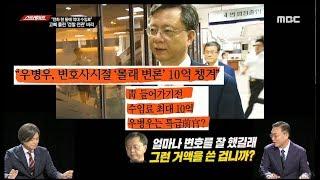 [풀버전]김의성 주진우 스트레이트 72회-고삐 풀린 검찰 전관 비리 / 그들만의 농협왕국 2