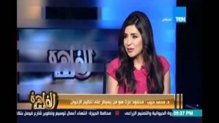 """د.محمد حبيب يكشف مصادر تمويل جماعة الإخوان ويوكد المتحكم في تلك الاموال """"محمود عزت """""""