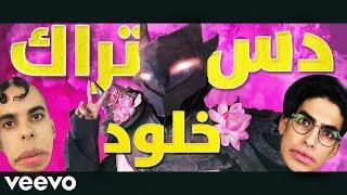 دس تراك خلود - ماما بابا سامحوني (فيديو كليب حصري) | 2019