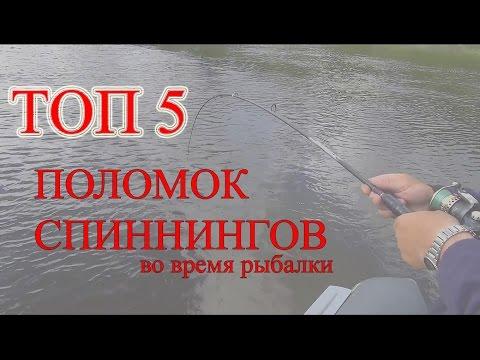 ТОП 5: ПОЛОМОК СПИННИНГОВ во время рыбалки. BEST FISHING FAILS
