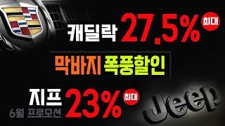 캐딜락 최대 27.5%, 지프 최대 23% 막바지 할인…