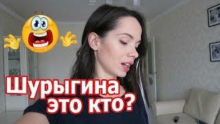 VLOG: Реакция на Шурыгину / 8 Марта / Праздничный ужин