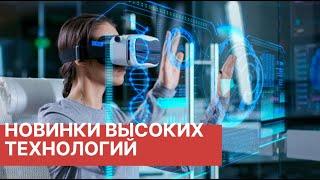 Российский рынок высоких технологий, что мы об этом знаем?