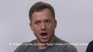 Тарон и Марк - о русском спецназе