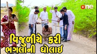 Baixar Vijuliye Kari Bhaglani Dholai | Gujarati Comedy | One Media