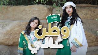 كليب وطن غالي - وله و غادة السحيم
