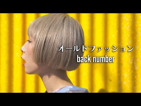 【女性が歌う】back number/オールドファッション covered by あさぎーにょ (ドラマ『大恋愛』主題歌)