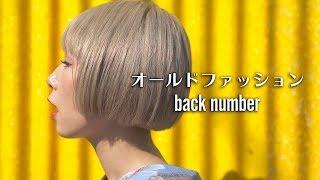 【フル】back number/オールドファッション covered by あさぎーにょ (ドラマ『大恋愛』主題歌)