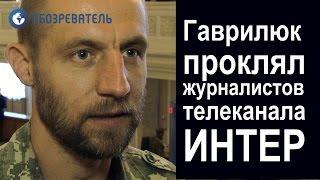 Козак Гаврилюк проклял журналистов ИНТЕРа