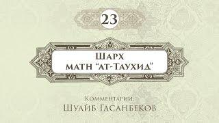 ᴴᴰ Разъяснение книги «Единобожие (Ат-Таухид)» - Урок 23