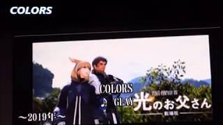 【歌ってみた】COLORS/GLAY 【ファイナルファンタジーXIV 光のお父さん】cover