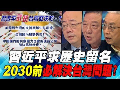習近平求歷史留名 2030前必解決台灣問題?|寰宇全視界20190112