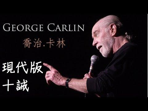喬治.卡林 (George Carlin):現代版十誡 (The Ten Commandments)(中文字幕)
