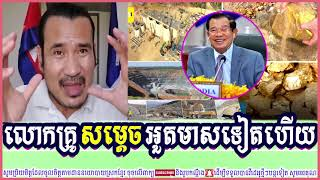 Hun Sen Announces Success of First Gold Mining Business as a Trick to Turn Shame on Oil Sector