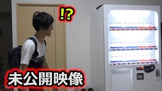 【未公開映像】自販機ドッキリをぺけたんに見せたら…