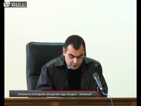 Отложено очередное заседание суда по делу
