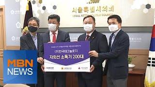 서울시의회·한국테크놀로지, 방역취약 계층에 자외선 살균…