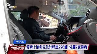 多元化計程車 載客率只一般計程車一半 20170831 公視中晝新聞
