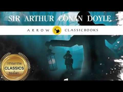 """""""เชอร์ล็อก โฮล์มส์"""" นิยายสืบสวนที่คนอ่านมากที่สุดในโลก"""