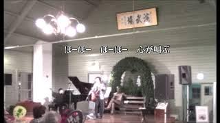 (11/14)雪あかり(歌詞付き)/川上雄大・満月の夜ライブ in 時計台ホール 2019/11/12