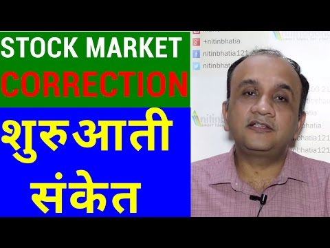 Stock Market Correction - 11 Early Signs An Investor Cannot Ignore | HINDI