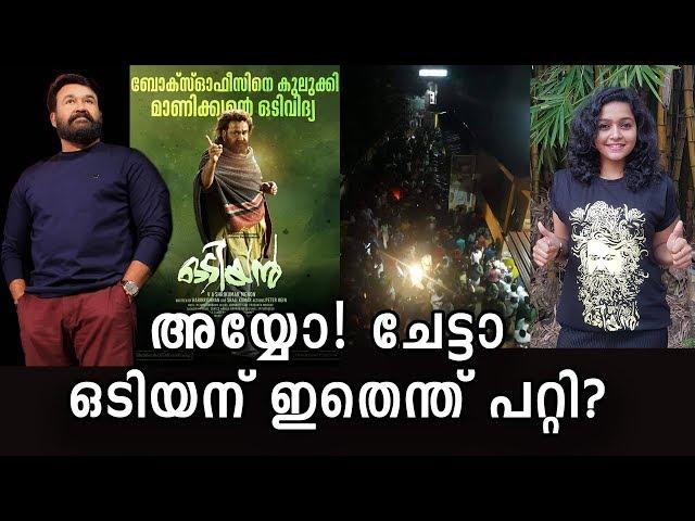 ഒടിയന് സംഭവിക്കുന്ന യാഥാർഥ്യം തുറന്നടിച്ചു! | Stunning reality behind Odiyan Movie