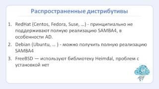 иМПОРТОЗАМЕЩЕНИЕ, ИЛИ КОНТРОЛЛЕР ДОМЕНА БЕЗ WINDOWS УЦ АйТи Клауд