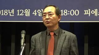 KD24 정기총회 및 송년의 밤 _ 2018년 12월 …