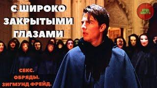"""ОБЗОР ФИЛЬМА """"С ШИРОКО ЗАКРЫТЫМИ ГЛАЗАМИ"""", 1999 ГОД (Непустое кино)"""