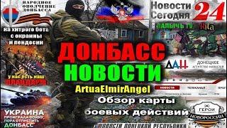 Донбасс Новости 19 июня 2018 на ArtuaElmirAngel