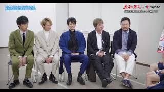 映画「曇天に笑う」のPR大使キミイロプジェクトが犲メンバーにインタビュー!第1弾|mysta YouTube