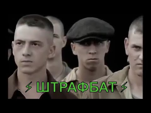 Отечественная война фильм Штрафбат. Война 1941-1945г