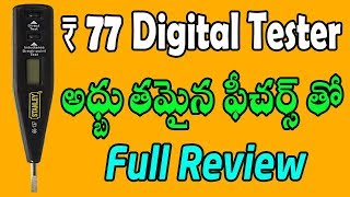 How to use digital tester | Stanley digital tester | Stanley 66-137 digital tester telugu | tekpedia
