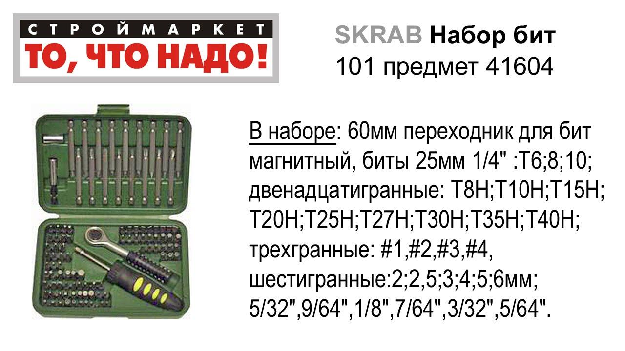 Набор сверл и бит DeWALT DT7921 (19 шт.) - сверла купить, набор .