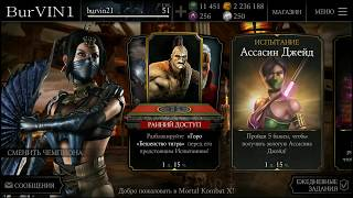 Награды за сезон ВФ #003 / Войны Фракций / Мортал Комбат X / Mortal Kombat X Mobile