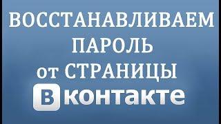 Download Как Восстановить Пароль в Вконтакте Mp3 and Videos