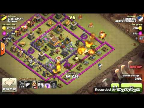 CLASH WITH GREEK ENERGY - STRATEGY FOR TH 8