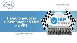 iSPmanager 5 Lite: как работать и с чего начать  VPS.ua