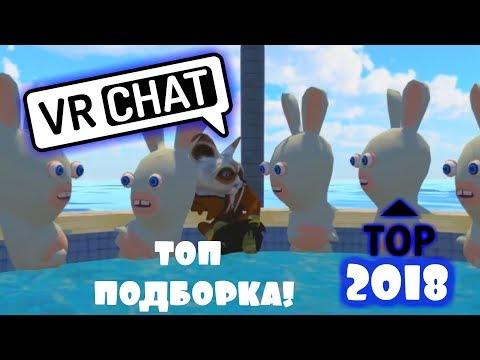 VR-Chat Подборка приколов с зайцами 2018