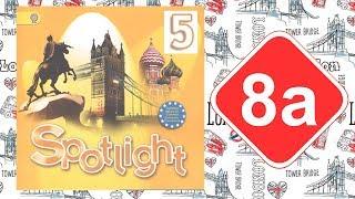 Spotlight 5. Модуль 8a. Celebrations.