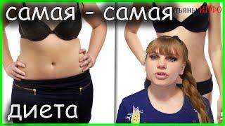РЕАЛЬНО самая ЭФФЕКТИВНАЯ диета на семь дней!!!