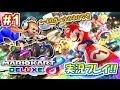 【NS】新キャラで大暴れ!マリオカート8DX 実況プレイ!! #1【マリオカート8デラック…