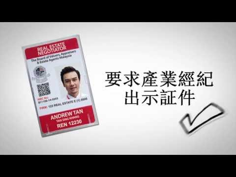 GUIDE TO BUY A PROPERTY (MANDARIN)