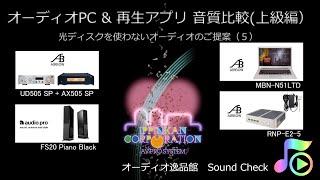 光ディスクを使わないオーディオの楽しみ方(5)解説付・PC & アプリ音質比較(上級編)