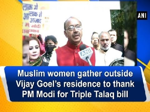 Muslim women gather outside Vijay Goyal's residence to thank PM Modi for Triple Talaq bill