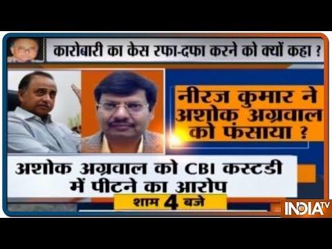Ex CBI DIG Neeraj Kumar ने अपराधी को बचाने के लिए ED अधिकारी को फ़र्ज़ी केस में फ़साने की कोशिश की !