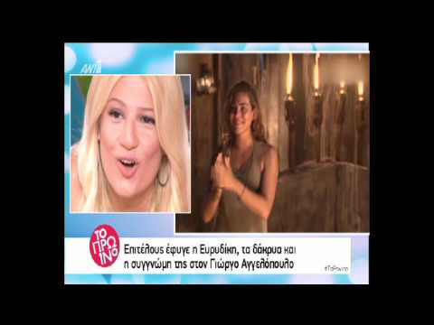 newsbomb.gr: «Ο Ντάνος είναι τρελά ερωτευμένος με την Ευρυδίκη - Βίντεο ντοκουμέντο»